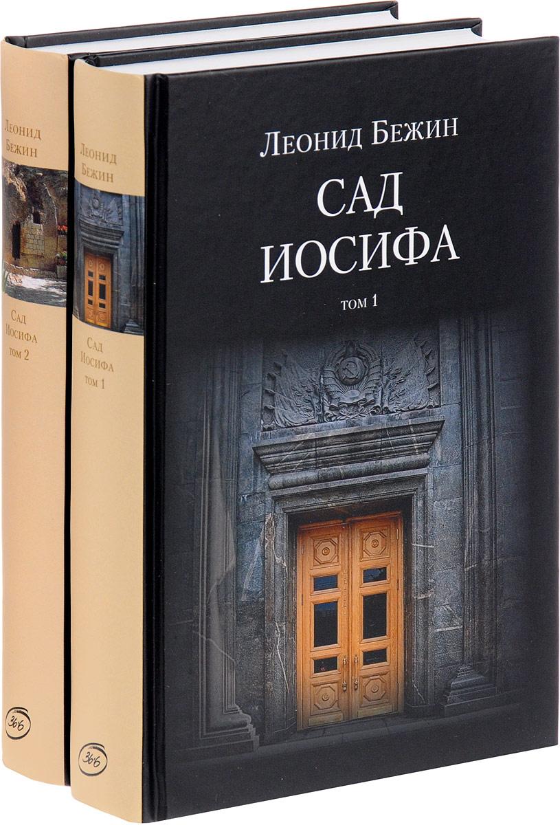 Леонид Бежин Сад Иосифа. В 2 томах (комплект)