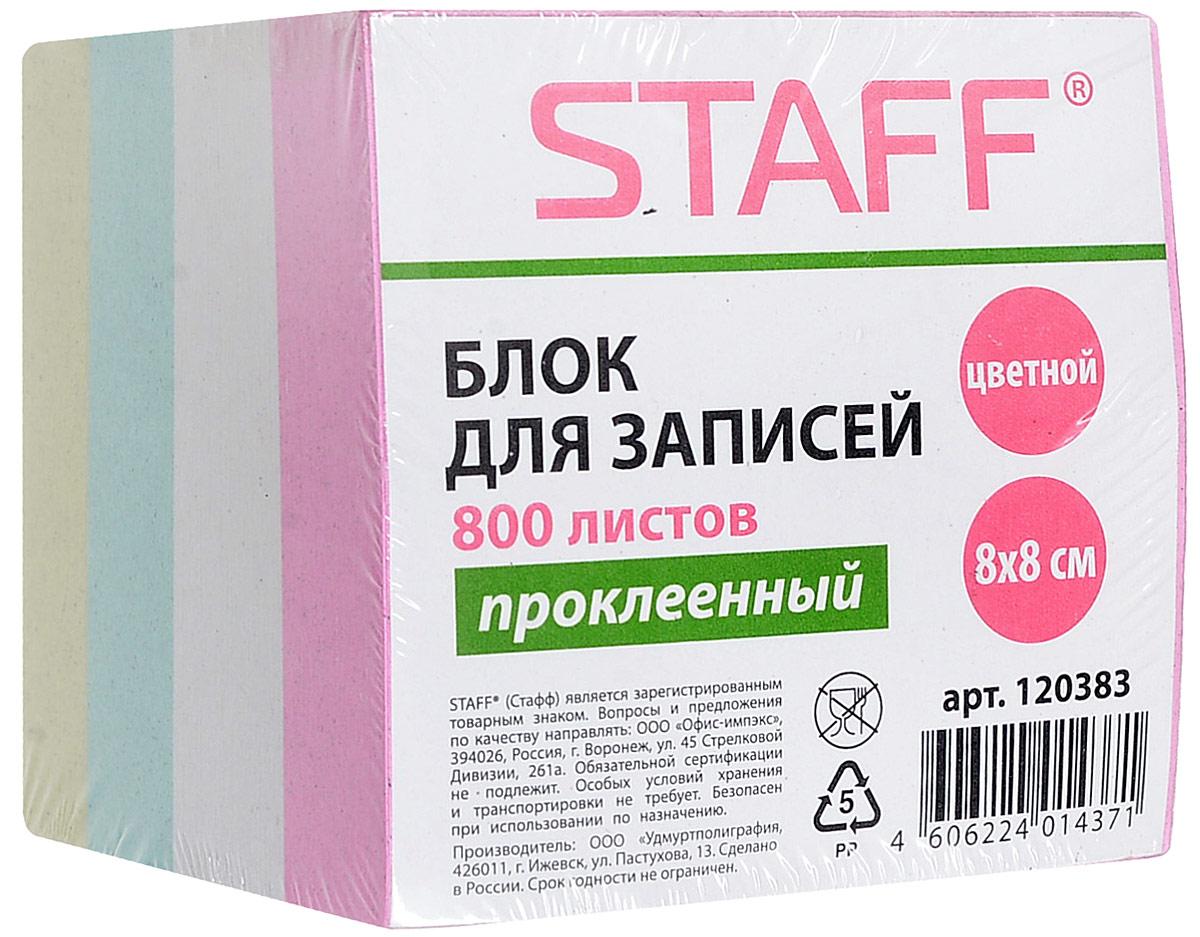 Staff Бумага для заметок с липким краем 8 х 8 см 800 листов цвет мультиколор berlingo бумага для заметок с липким краем цвет светло бирюзовый 7 6 х 7 6 см 100 листов