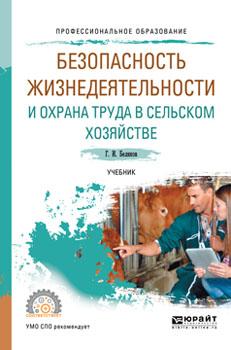 Г. И. Беляков Безопасность жизнедеятельности и охрана труда в сельском хозяйстве. Учебник для СПО николай николаевич карнаух охрана труда учебник для спо