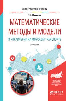 Т. Е. Маликова Математические методы и модели в управлении на морском транспорте. Учебное пособие для вузов