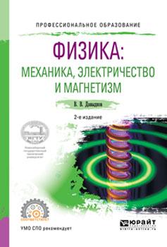 В. В. Давыдков Физика: механика, электричество и магнетизм. Учебное пособие для СПО