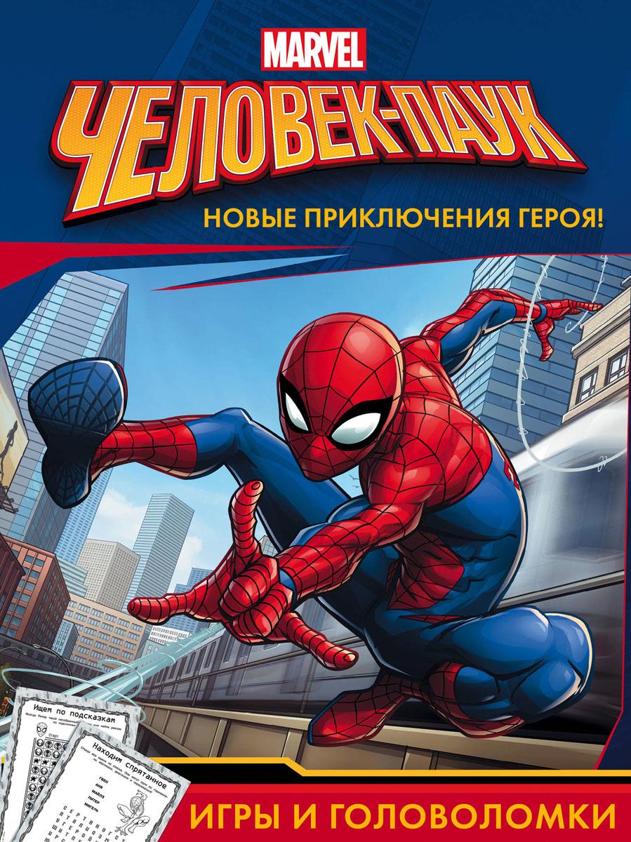М. Ульянова Человек-Паук. Игры и головоломки
