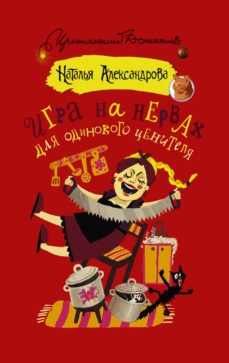 Наталья Александрова Игра на нервах для одинокого ценителя