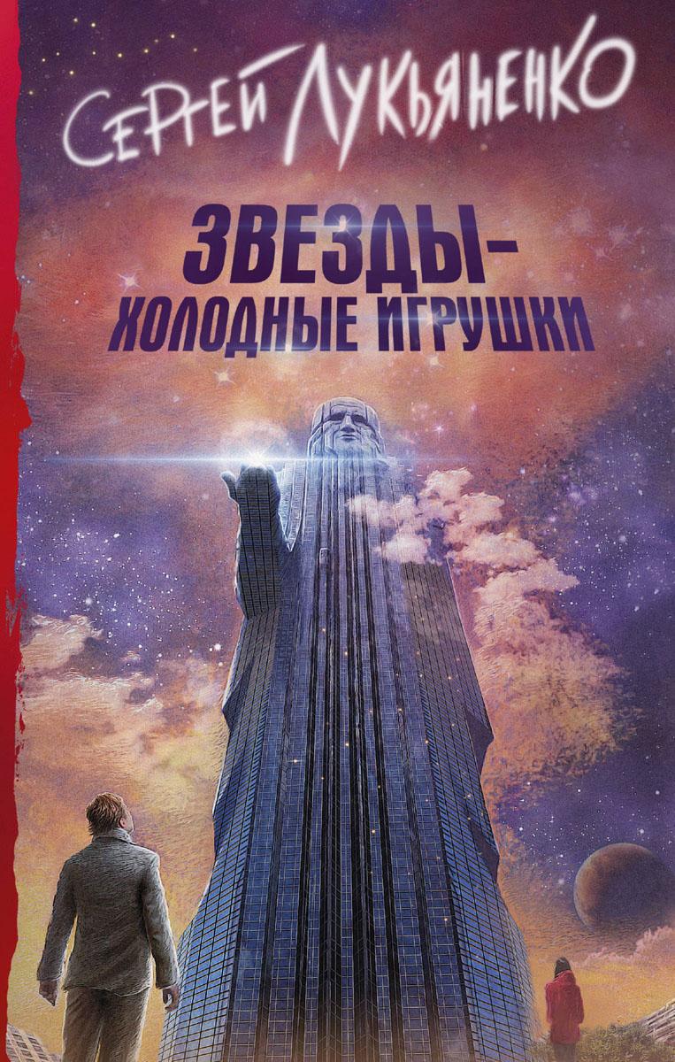 Сергей Лукьяненко Звезды - холодные игрушки