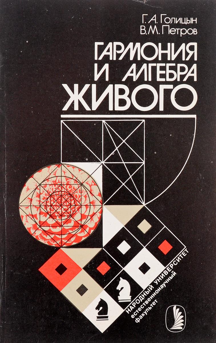 Г. А. Голицын, В. М. Петров Гармония и алгебра живого г к цвераева дмитрий алексеевич голицын