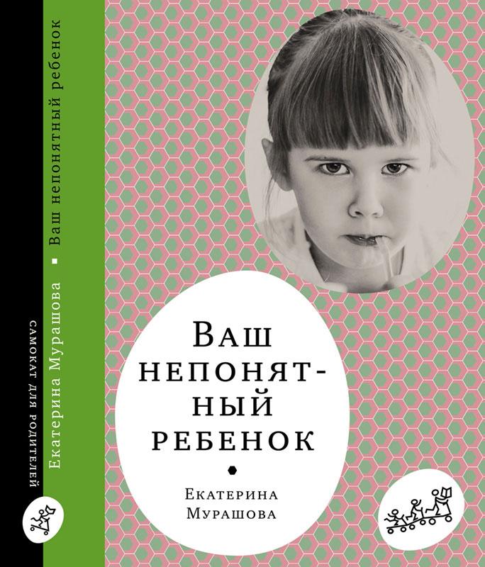 Екатерина Мурашова Ваш непонятный ребенок