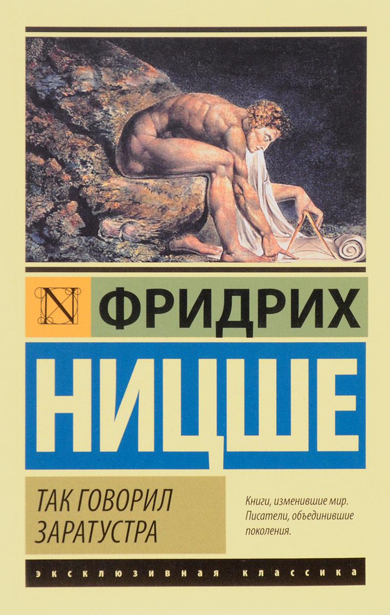 Фридрих Ницше Так говорил Заратустра