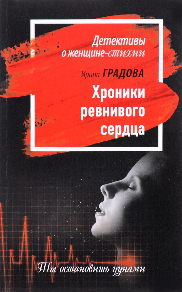 Ирина Градова Хроники ревнивого сердца