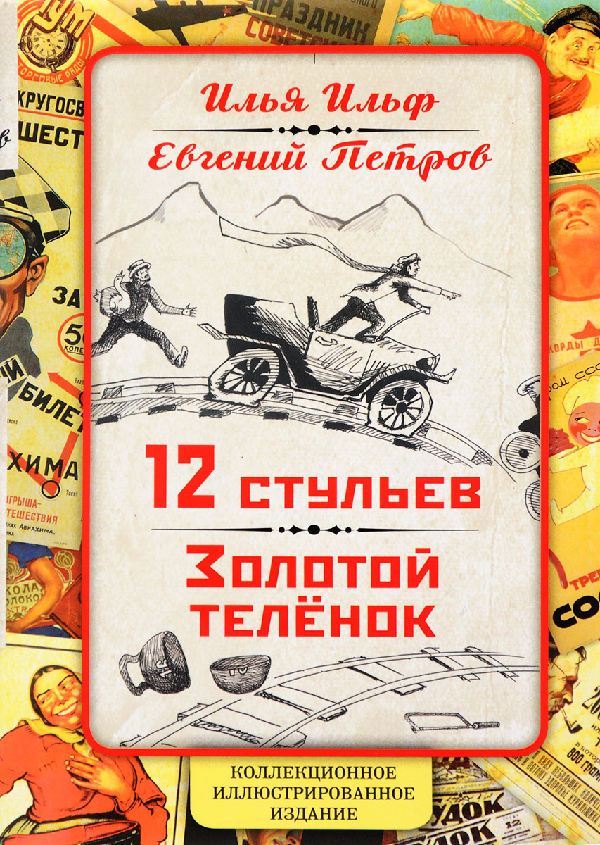 Илья Ильф, Евгений Петров 12 стульев. Золотой теленок. Коллекционное иллюстрированное издание