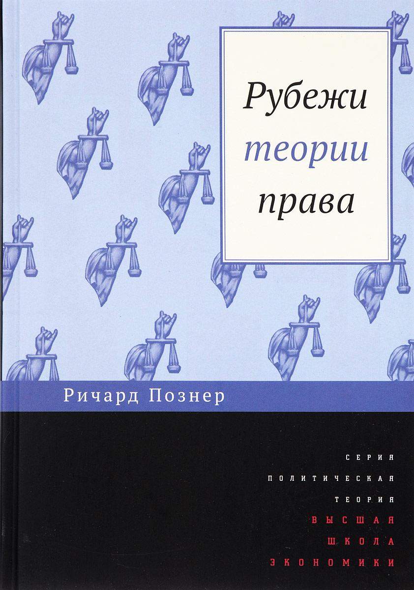 Ричард Познер Рубежи теории права