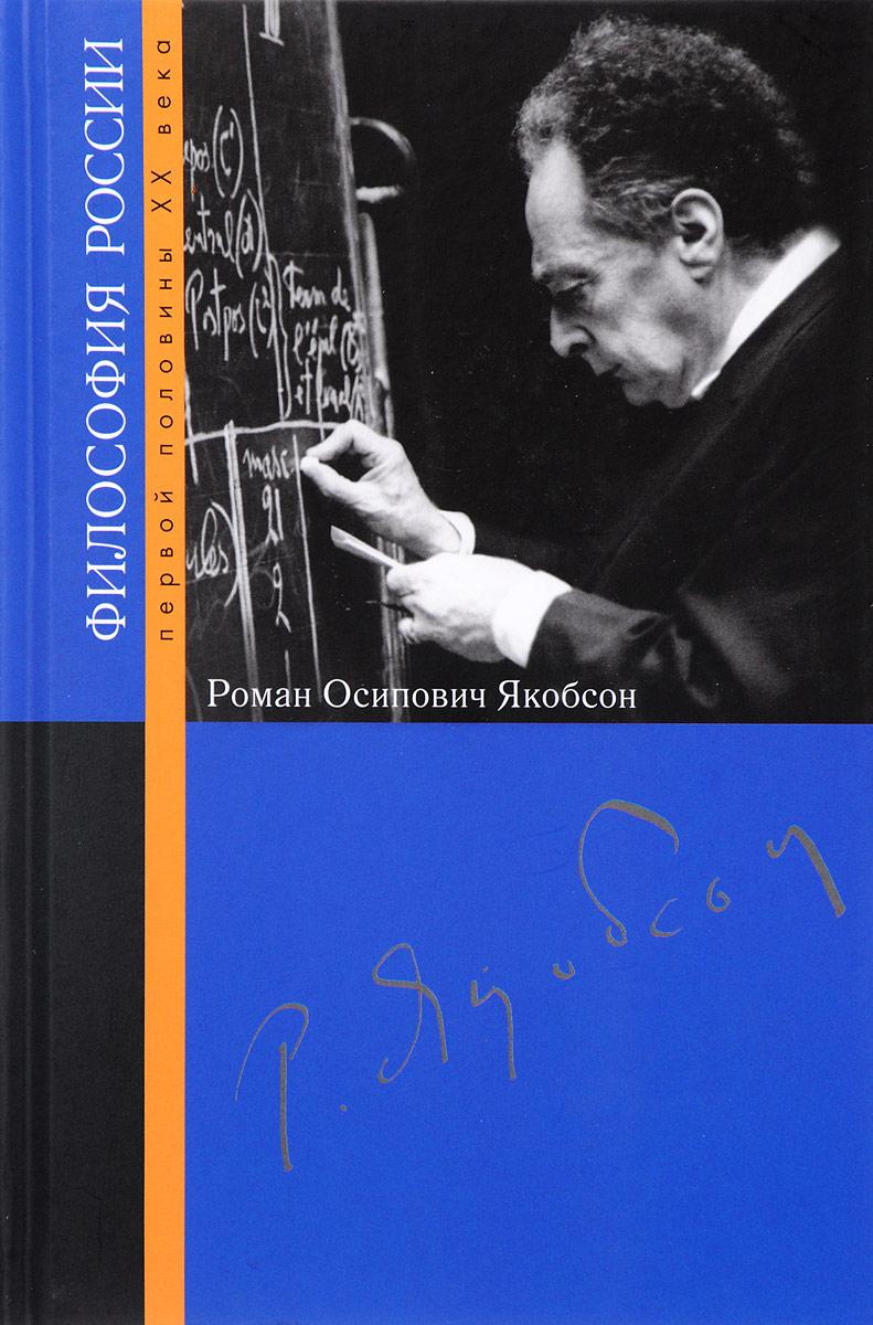 Роман Осипович Якобсон