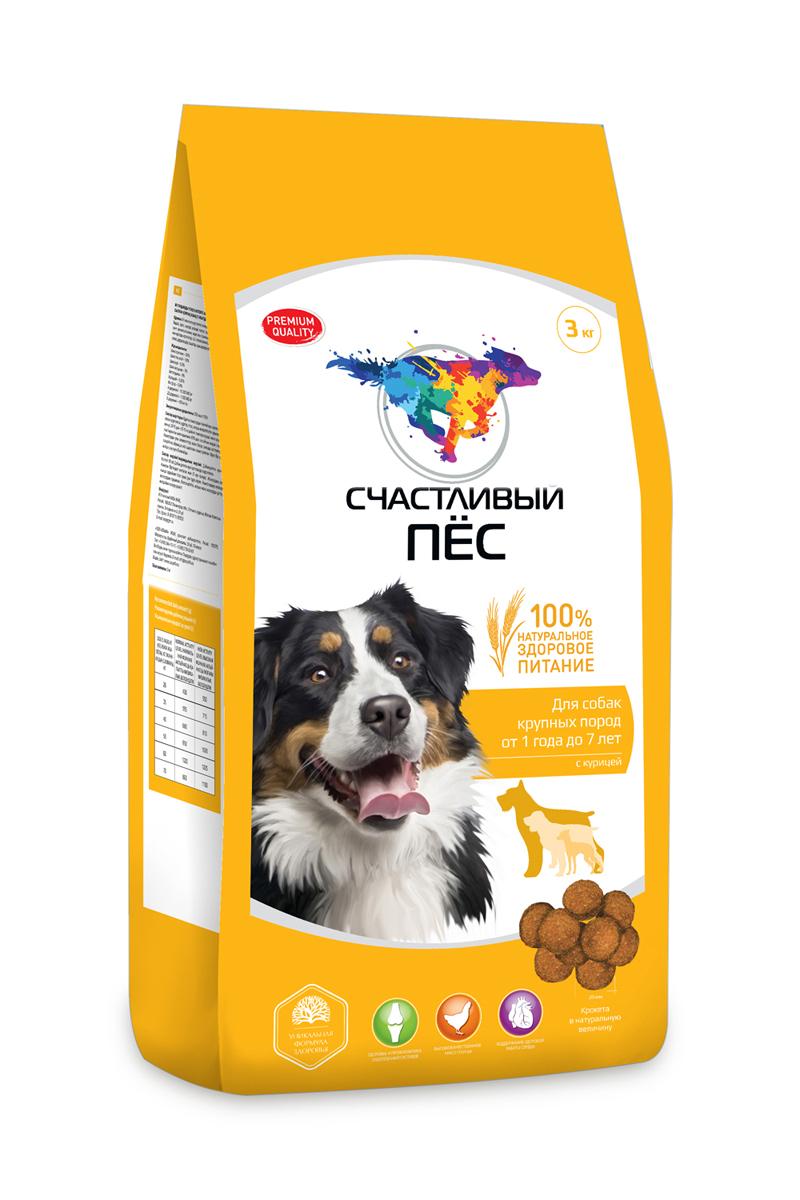 """Корм сухой """"Счастливый пес"""" для собак крупных пород от 1 года до 7 лет, с курицей, 3 кг"""