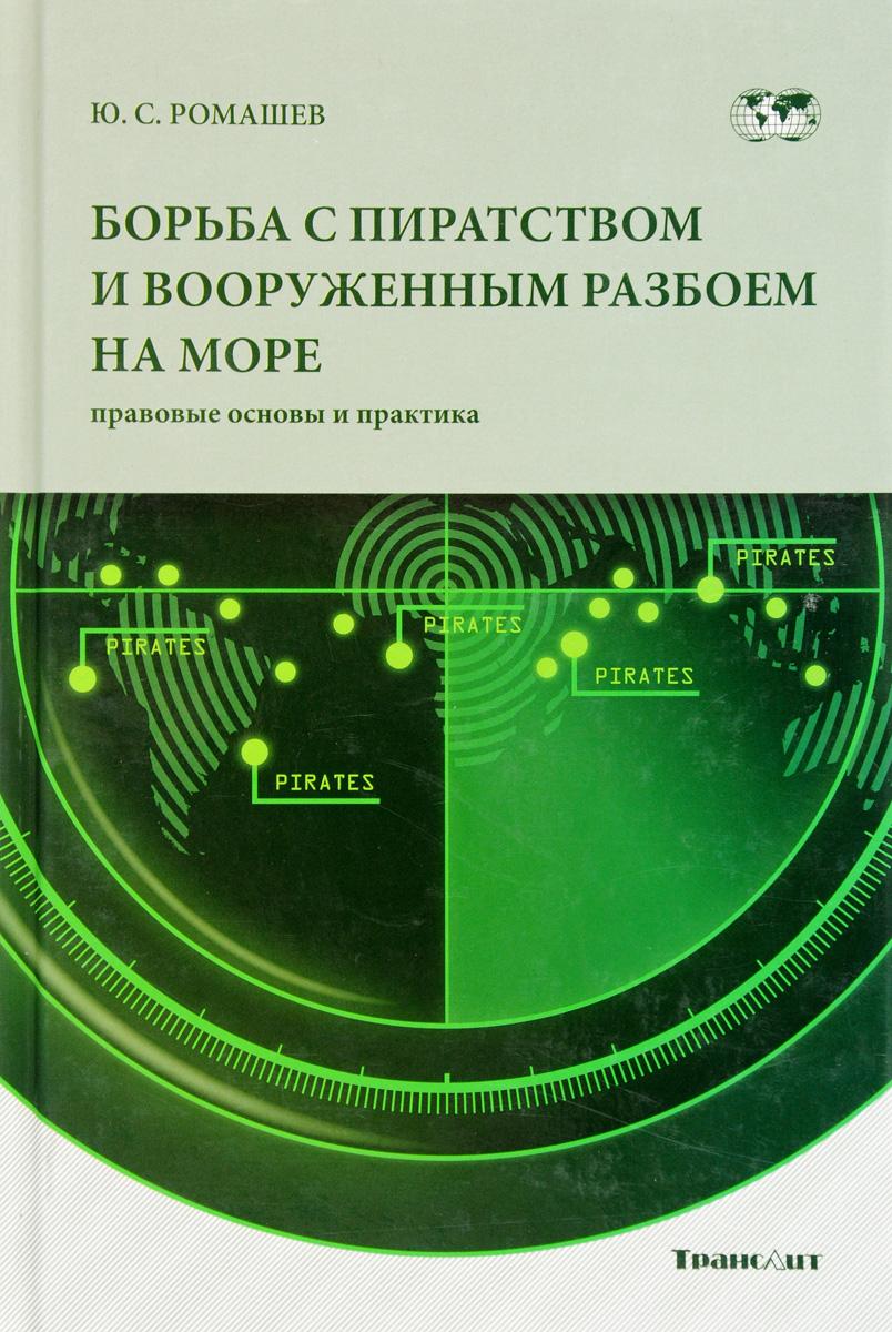 Ю.С. Ромашев Борьба с пиратством и вооруженным разбоем на море (правовые основы и практика)