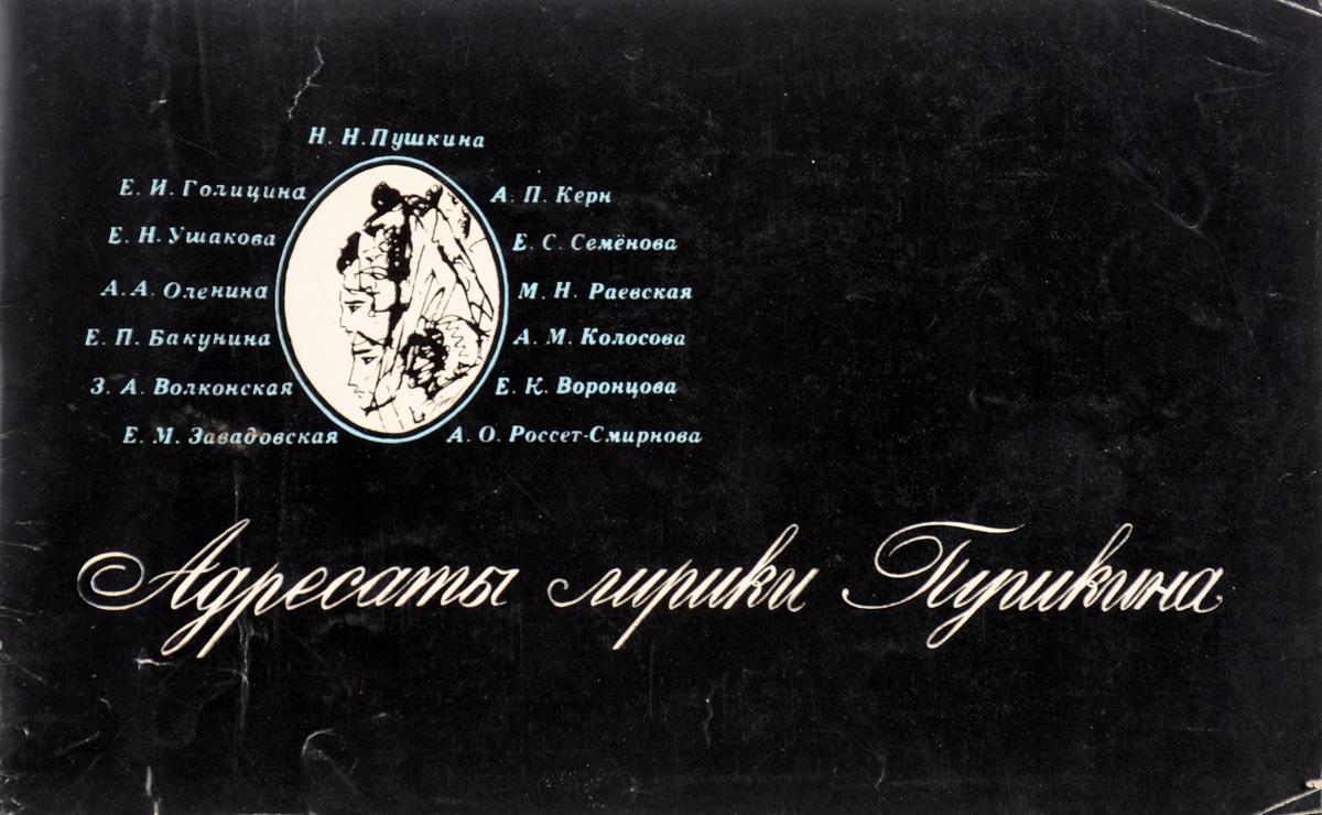 Адресаты лирики Пушкина