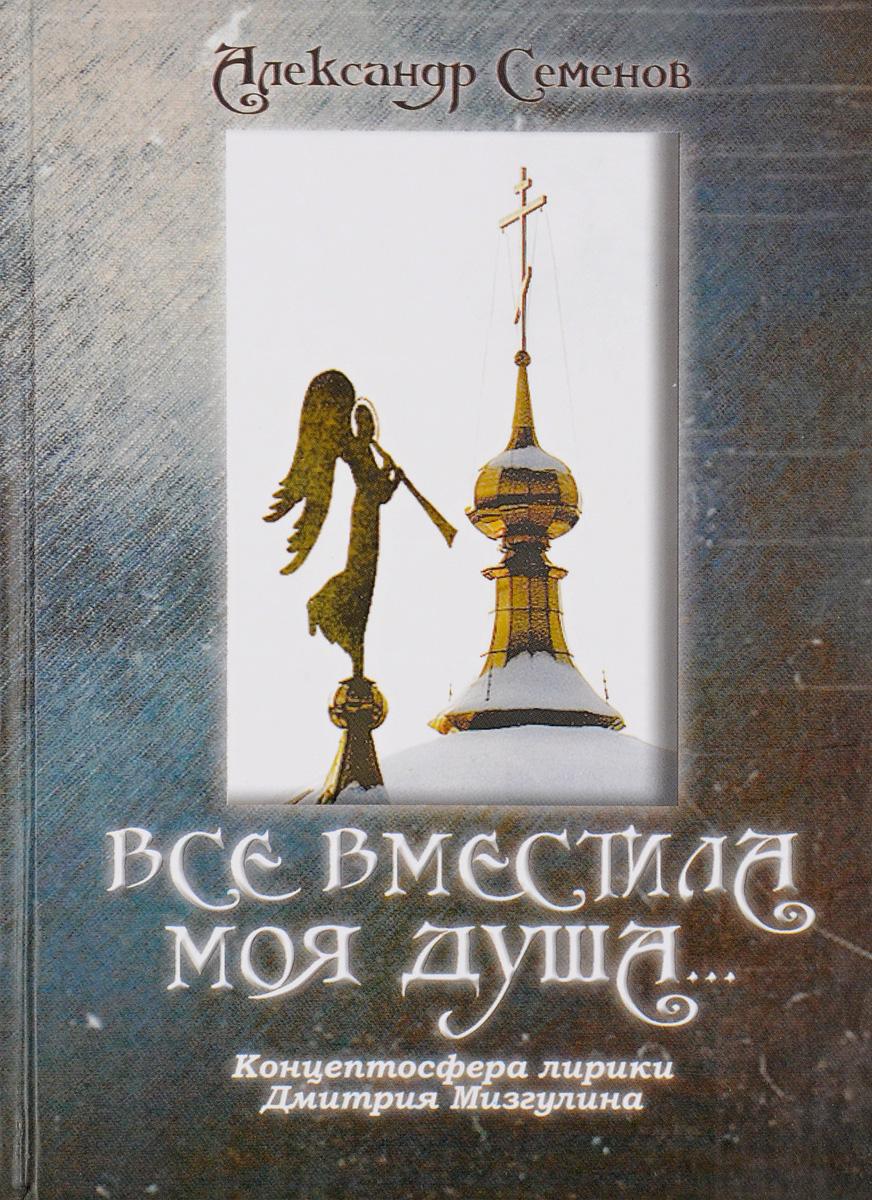 Семенов А. Все вместила моя душа…