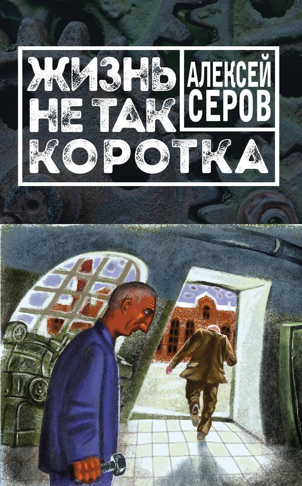 Серов Алексей Жизнь не так коротка серов а жизнь не так коротка сборник