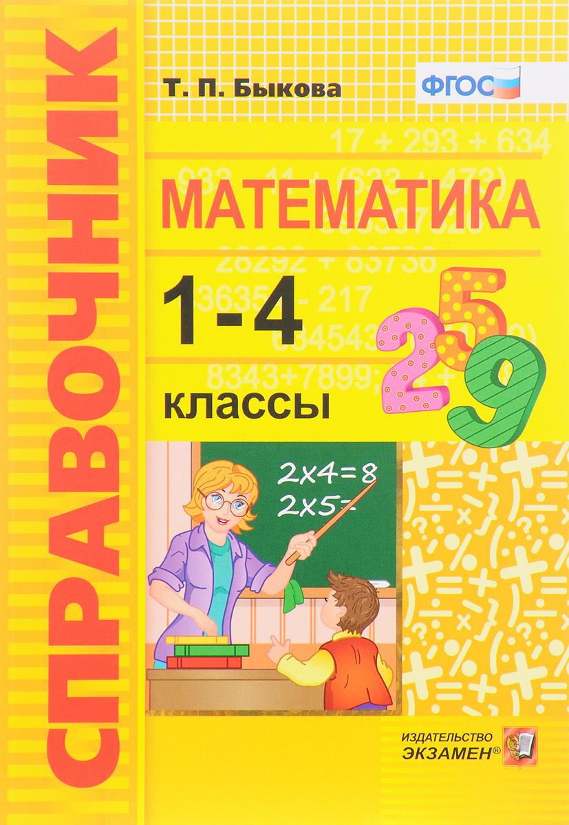 Т. П. Быкова Математика. 1-4 классы. Справочник
