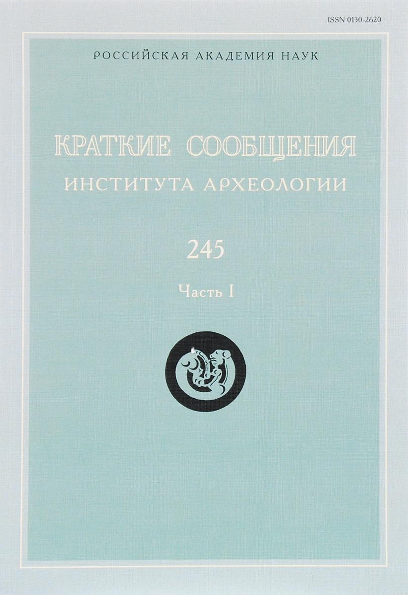 Краткие сообщения Института археологии. Выпуск 245. Часть 1 краткие сообщения института археологии выпуск 245 часть 2