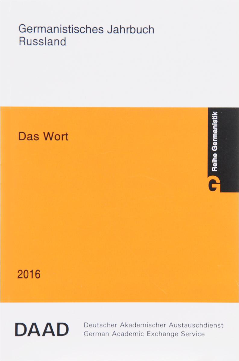 Das Wort. 2016 недорго, оригинальная цена