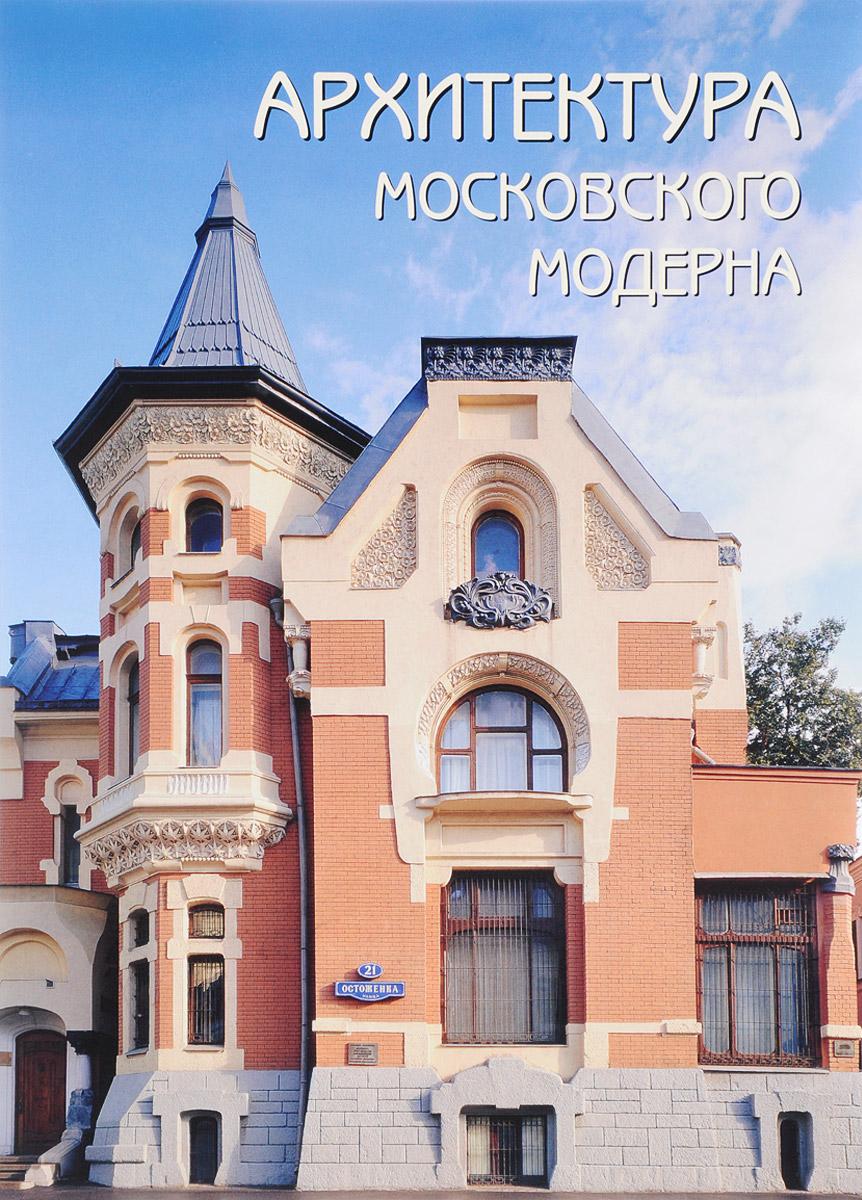 Оксана Мельничук Архитектура московского модерна