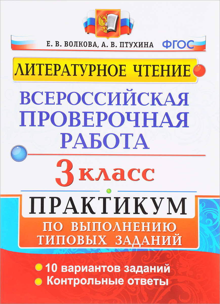 Е. В. Волкова, А. В. Птухина Литературное чтение. 3 класс. Всероссийская проверочная работа. Практикум по выполнению типовых заданий. ФГОС волкова е бахтина с математика всероссийская проверочная работа 2 класс практикум по выполнению типовых заданий