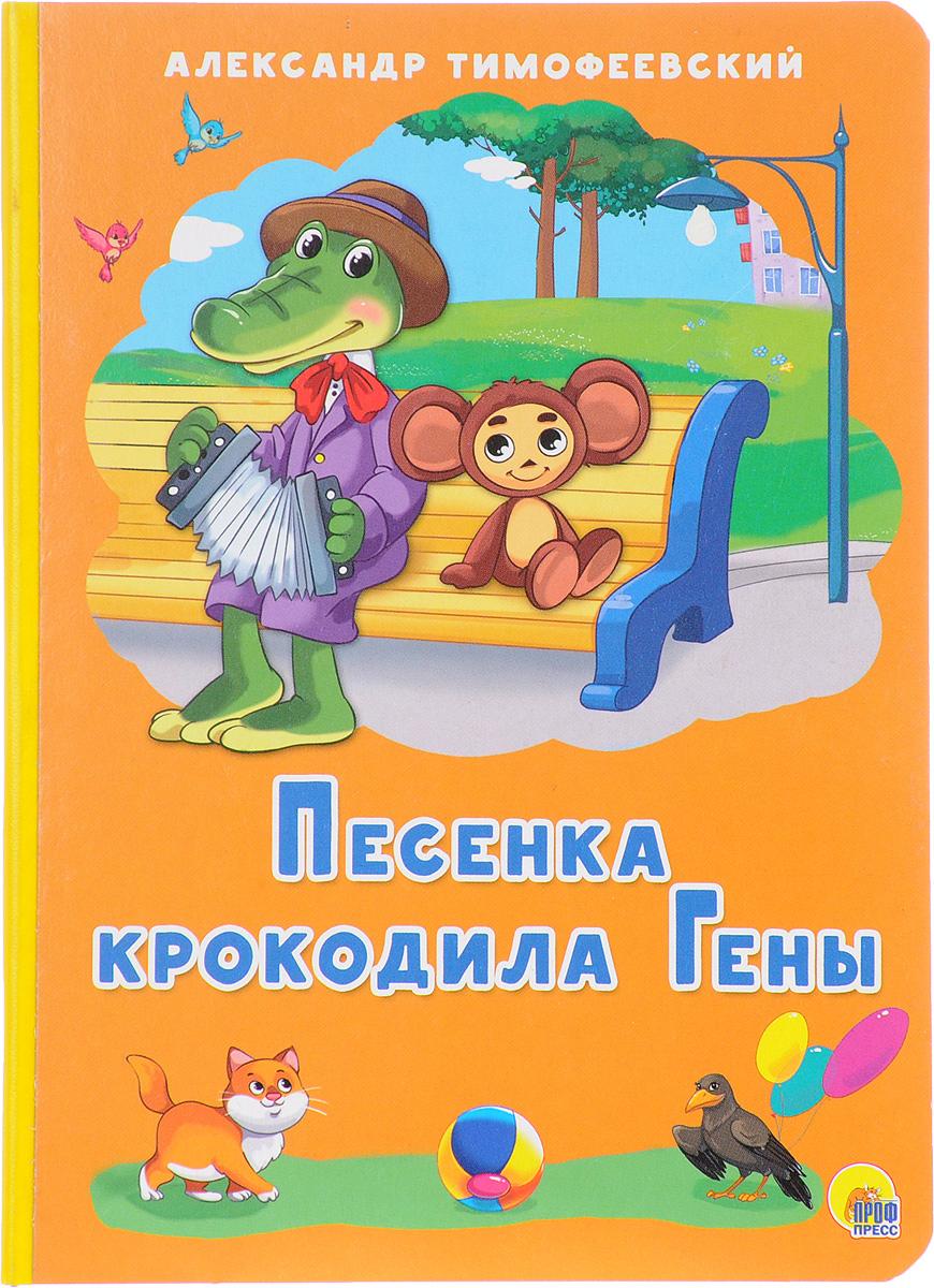 Александр Тимофеевский Песенка крокодила гены александр марков обезьяны кости и гены