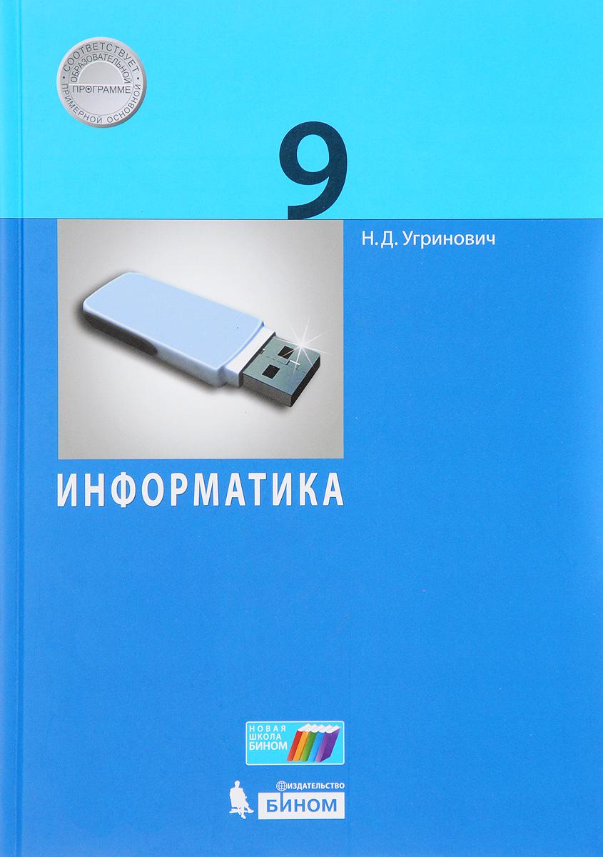 Н. Д. Угринович Информатика. 9 класс