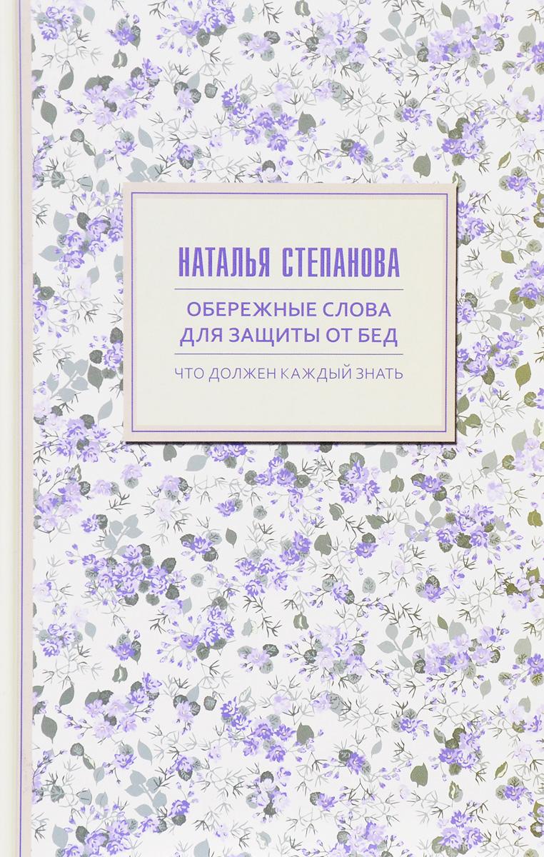 Наталья Степанова Обережные слова для защиты от бед