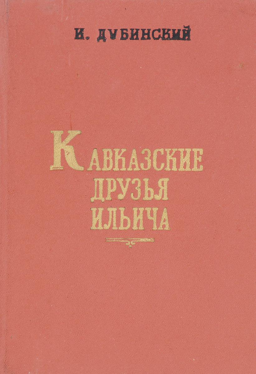Кавказские друзья Ильича