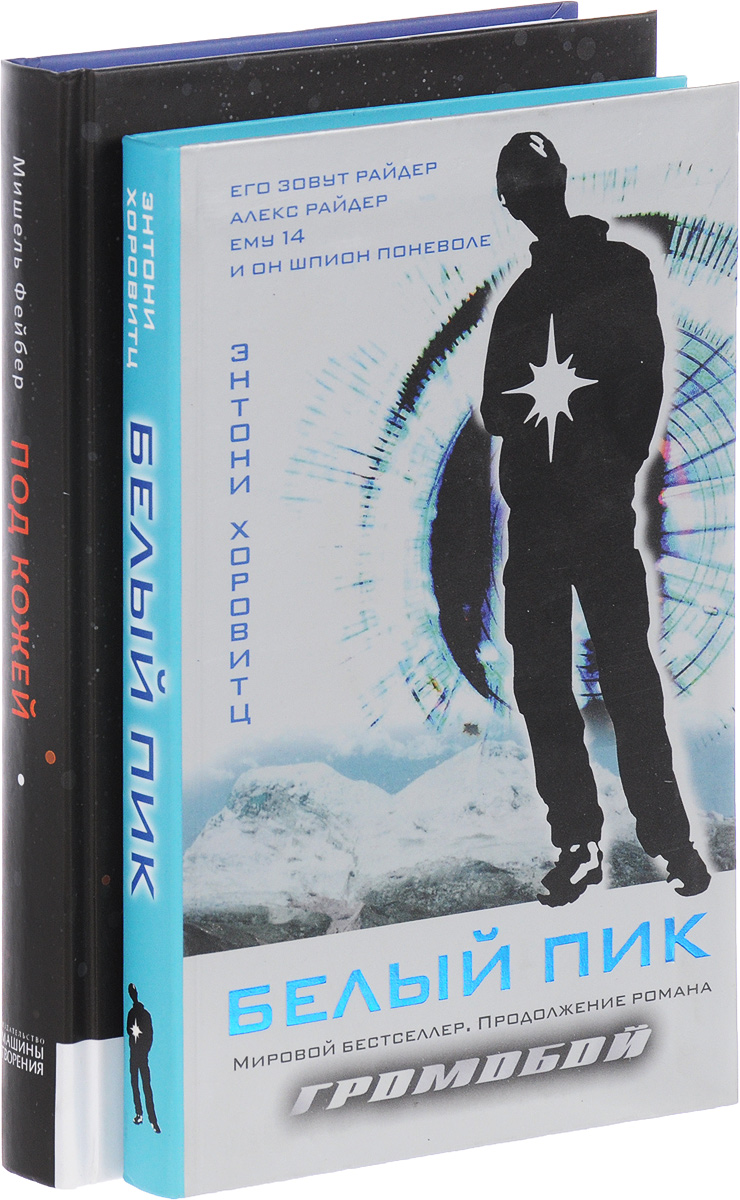 Энтони Хоровитц, Мишель Фейбер Белый пик. Под кожей (комплект из 2 книг)