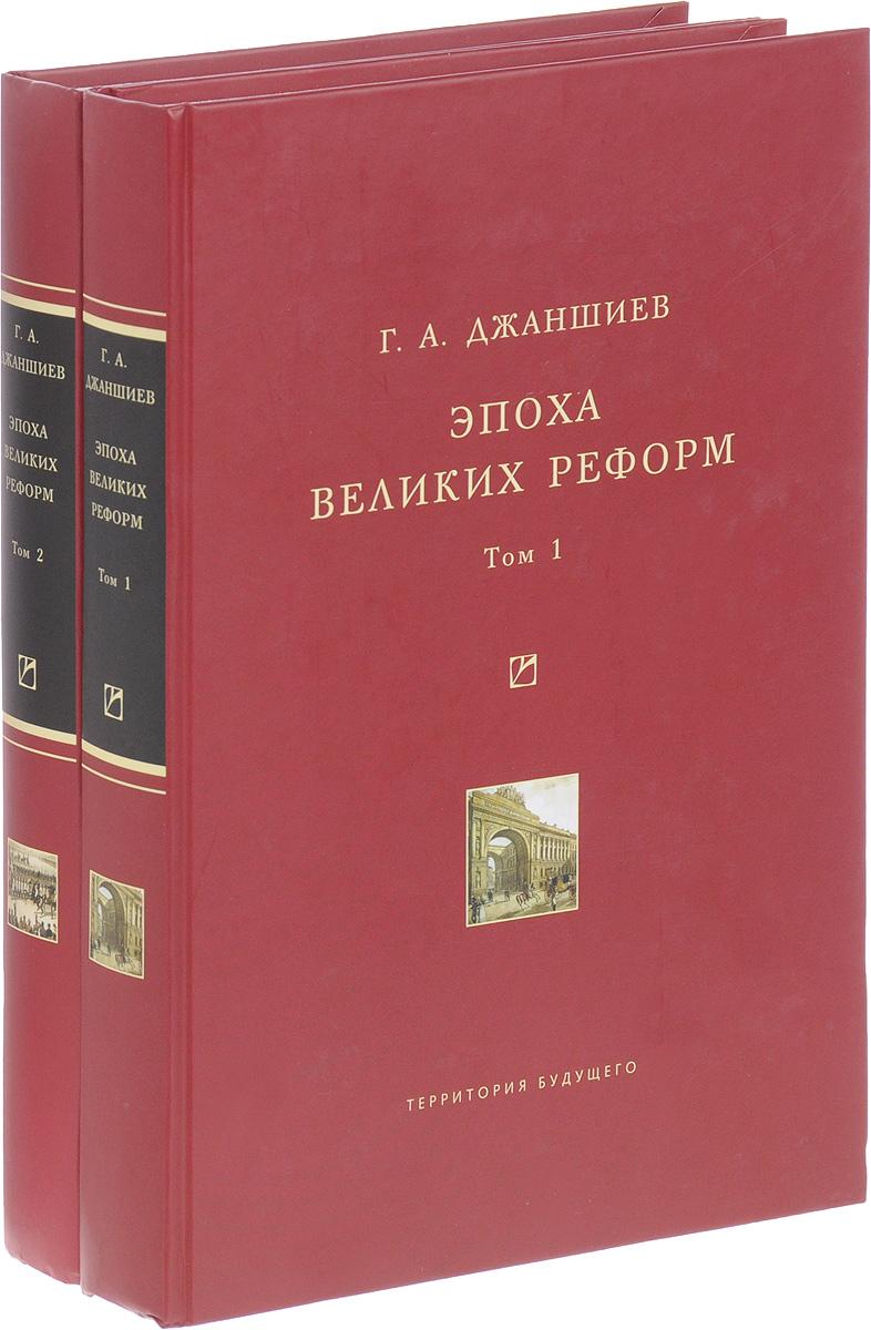 Г. А. Джаншиев Эпоха великих реформ. В 2 томах (комплект из 2 книг) г г цейтен история математики комплект из 2 книг