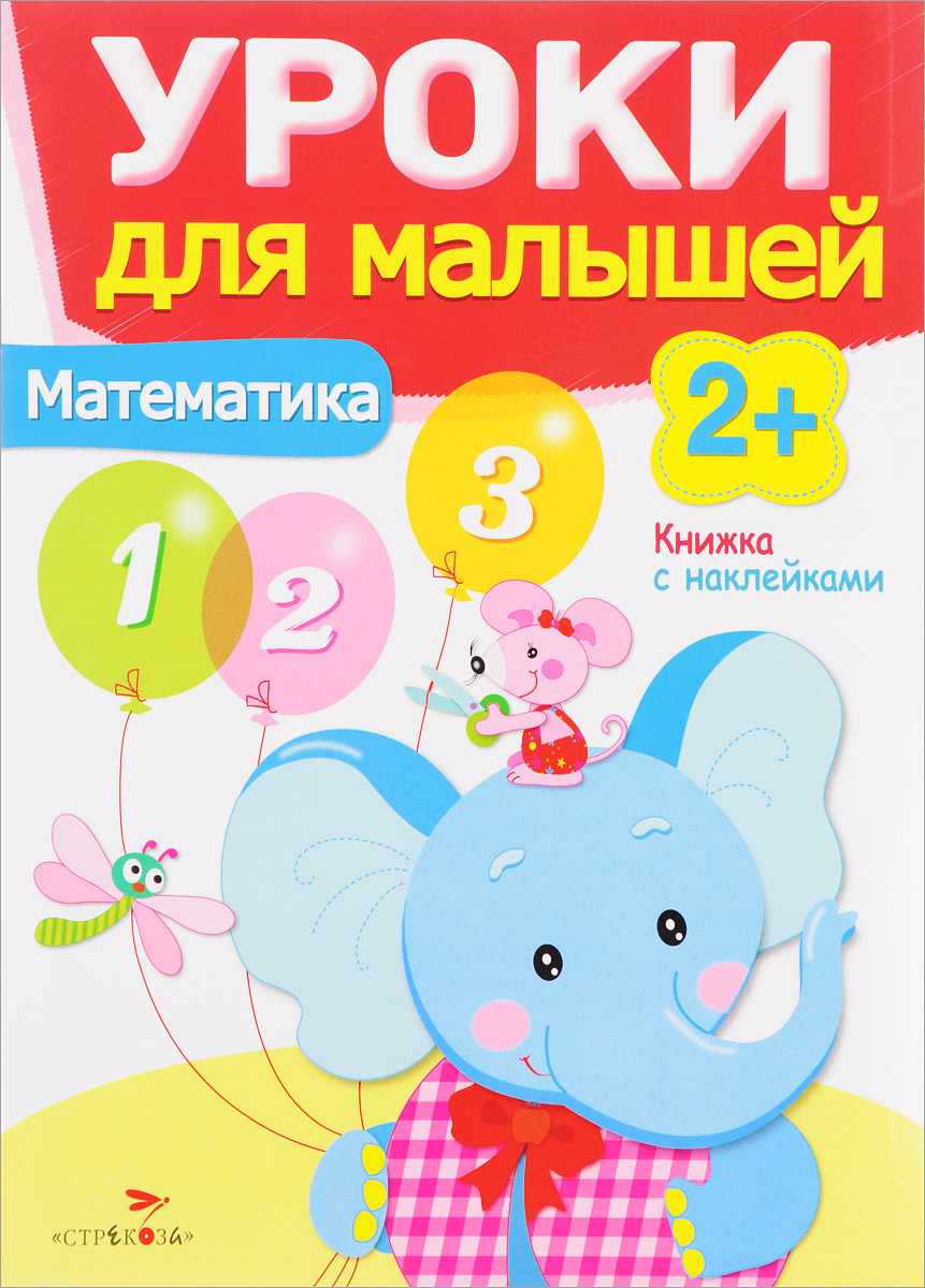 Математика (+ наклейки) | Маврина Лариса Викторовна, Семина Ирина Константиновна