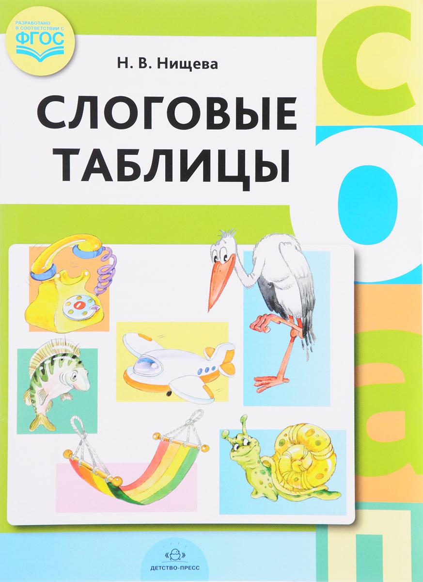 Н. В. Нищева. Слоговые таблицы