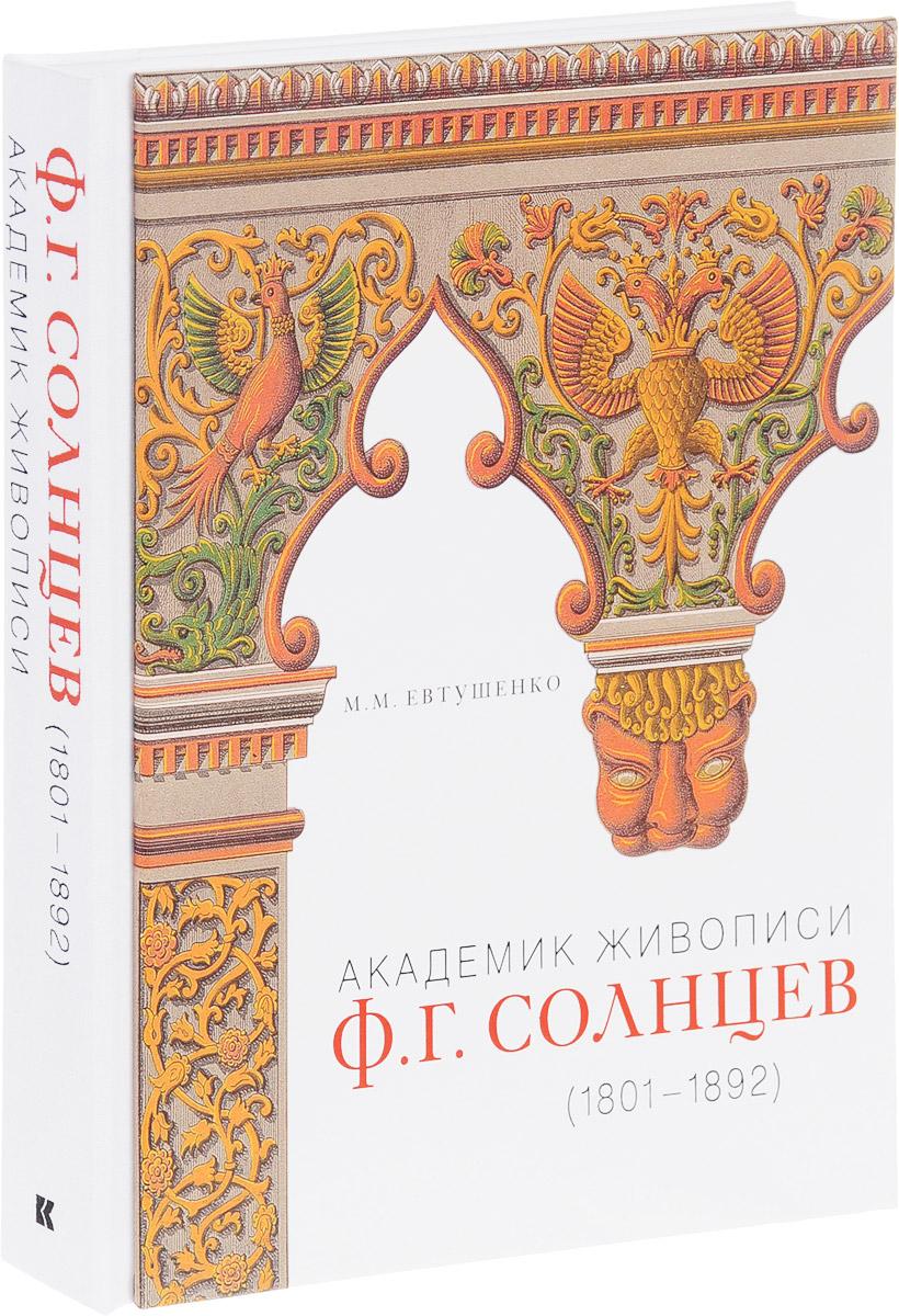 М. М. Евтушенко Академик живописи. Ф. Г. Солнцев. 1801-1892