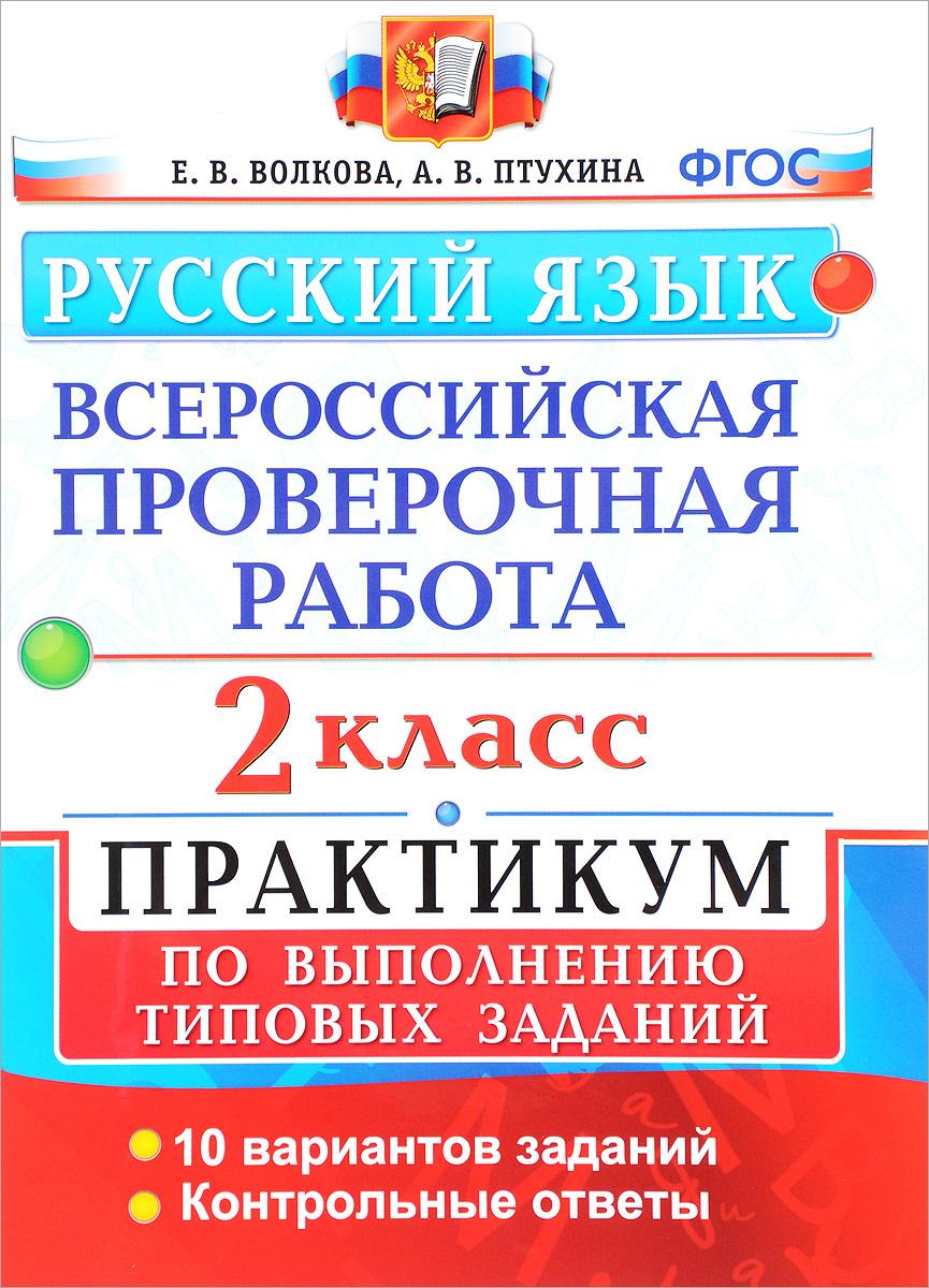Е. В. Волкова, А. В. Птухина Русский язык. 2 класс. Практикум по выполнению типовых заданий