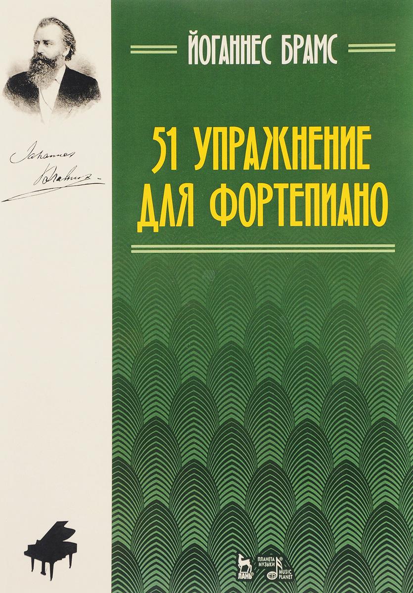 Книга 51 упражнение для фортепиано. Ноты | Брамс Иоганнес (Йоханнес). Йоганнес Брамс