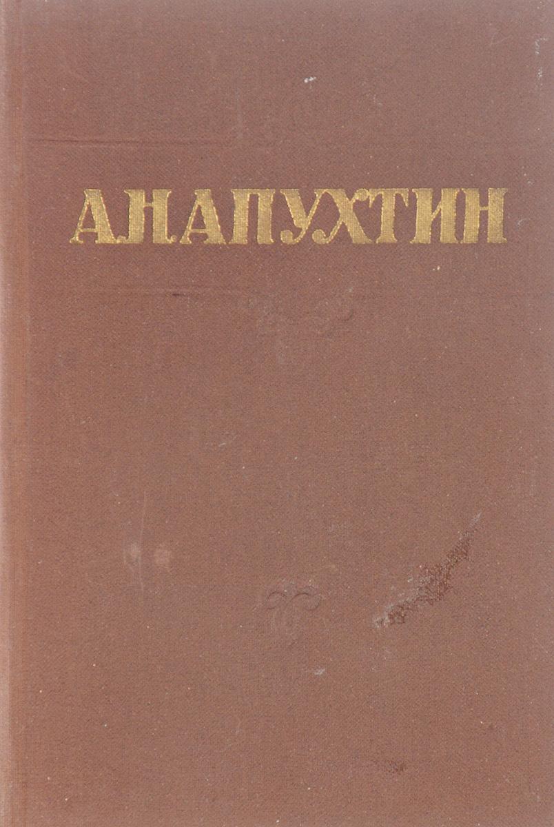 Апухтин А.Н. Апухтин А.Н. Стихотворения