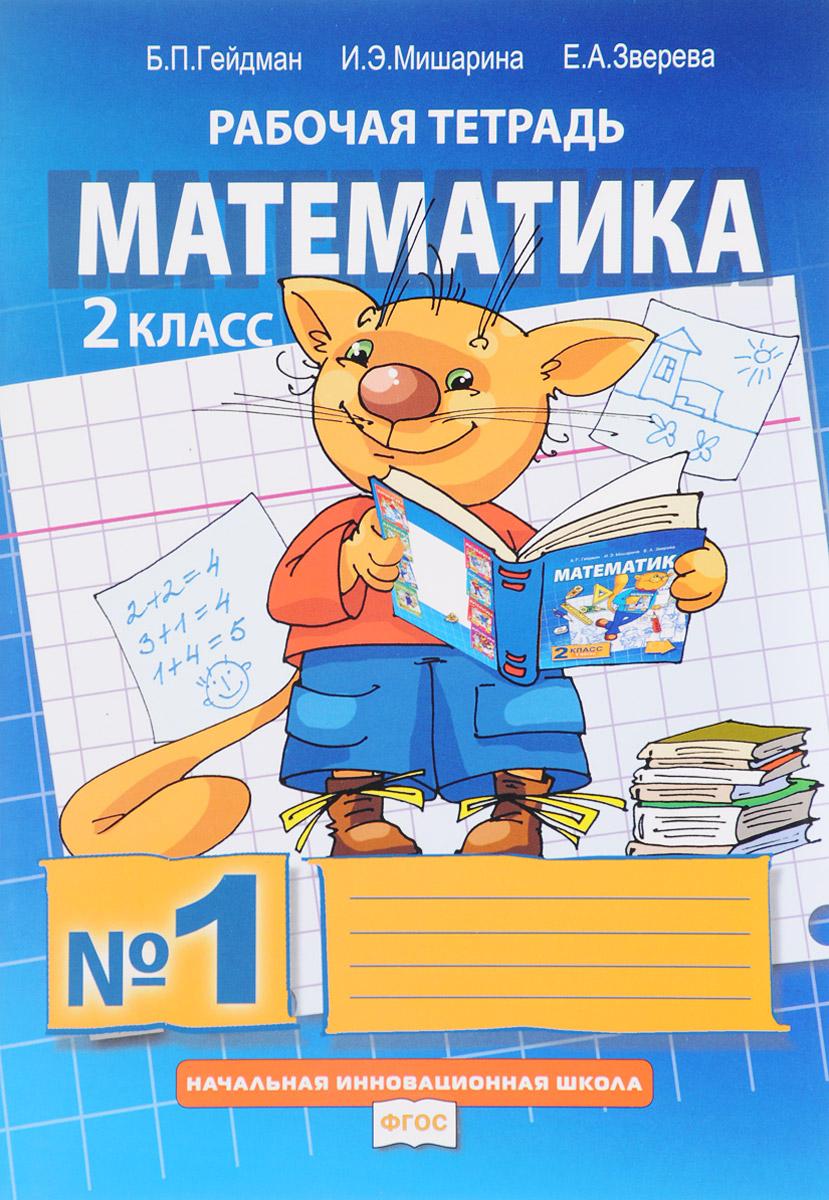 Б. П. Гейдман, И. Э. Мишарина, Е. А. Зверева Математика. 2 класс. Рабочая тетрадь №1 б п гейдман и э мишарина е а зверева математика 1 класс рабочая тетрадь 3