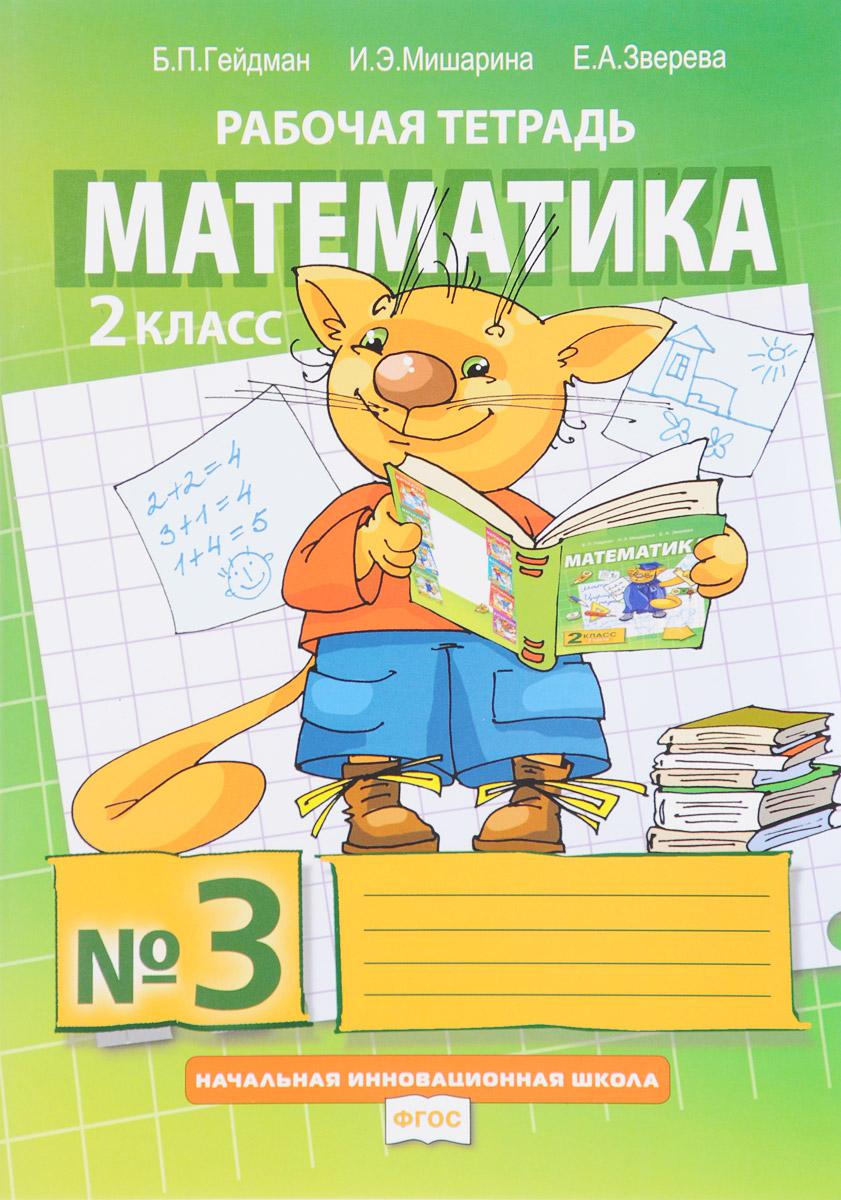 Б. П. Гейдман, И. Э. Мишарина, Е. А. Зверева Математика. 2 класс. Рабочая тетрадь №3 б п гейдман и э мишарина е а зверева математика 2 класс учебное издание в 2 частях часть 2