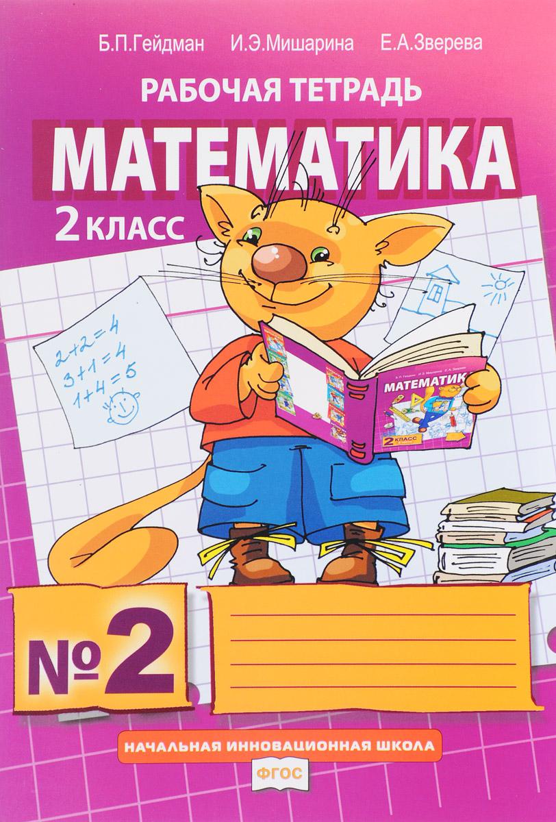 все цены на Б. П. Гейдман, И. Э. Мишарина, Е. А. Зверева Математика. 2 класс. Рабочая тетрадь №2 онлайн