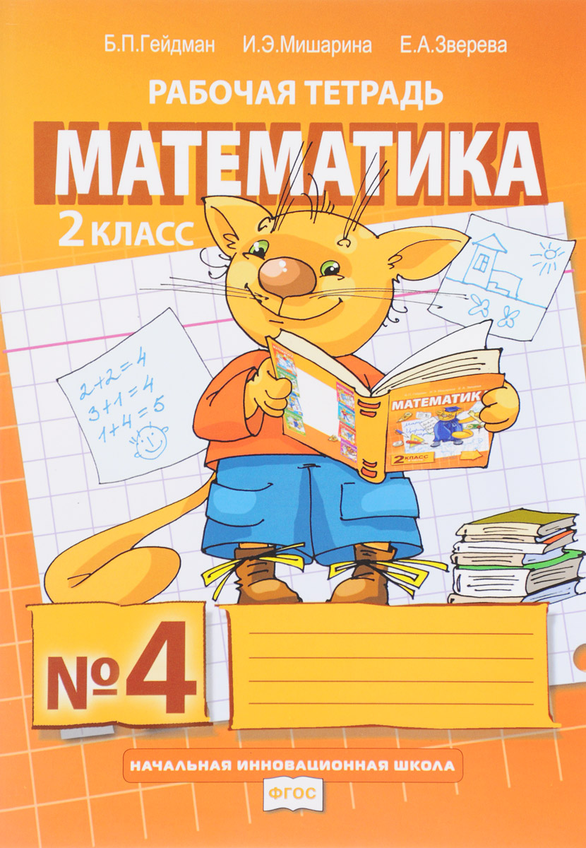 Б. П. Гейдман, И. Э. Мишарина, Е. А. Зверева Математика. 2 класс. Рабочая тетрадь №4 б п гейдман и э мишарина е а зверева математика 1 класс рабочая тетрадь 3