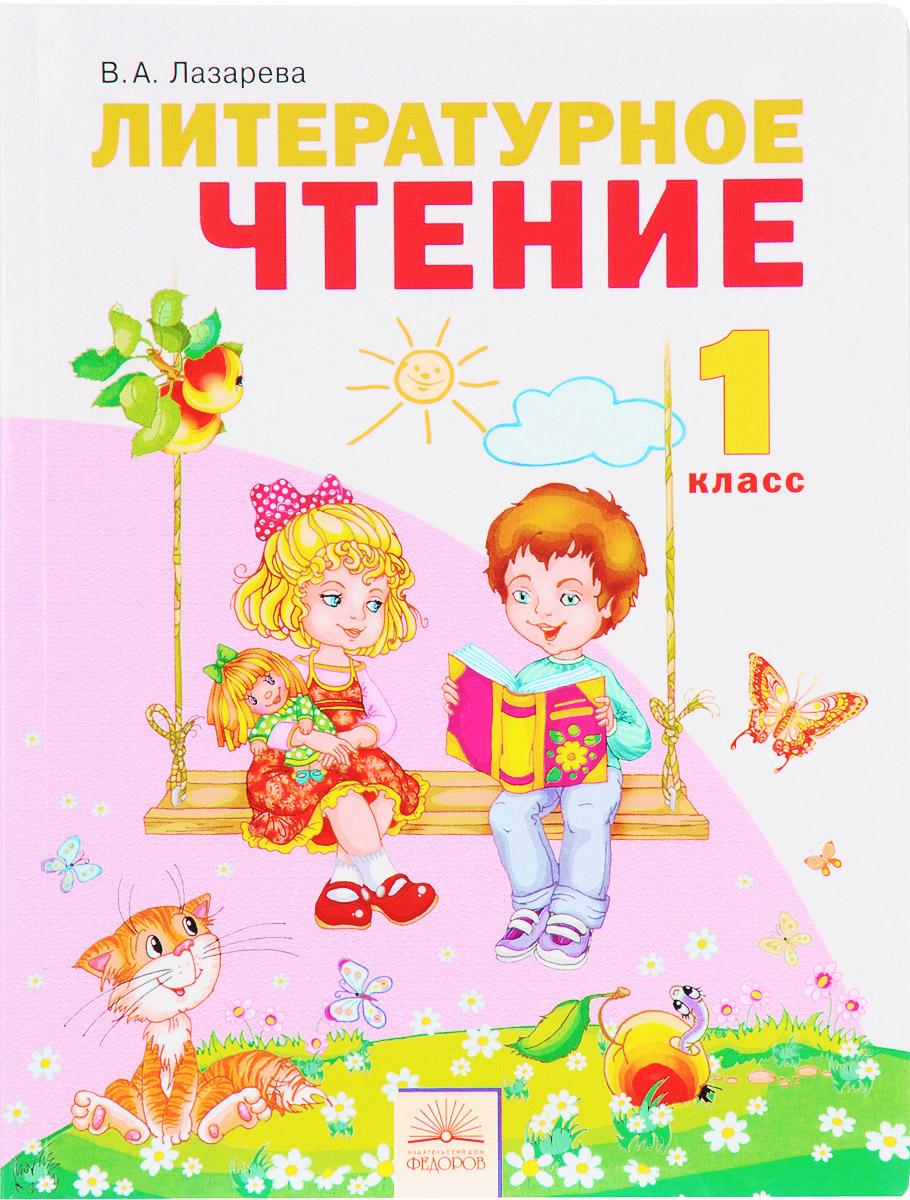 В. А. Лазарева Литературное чтение. 1 класс. Учебник