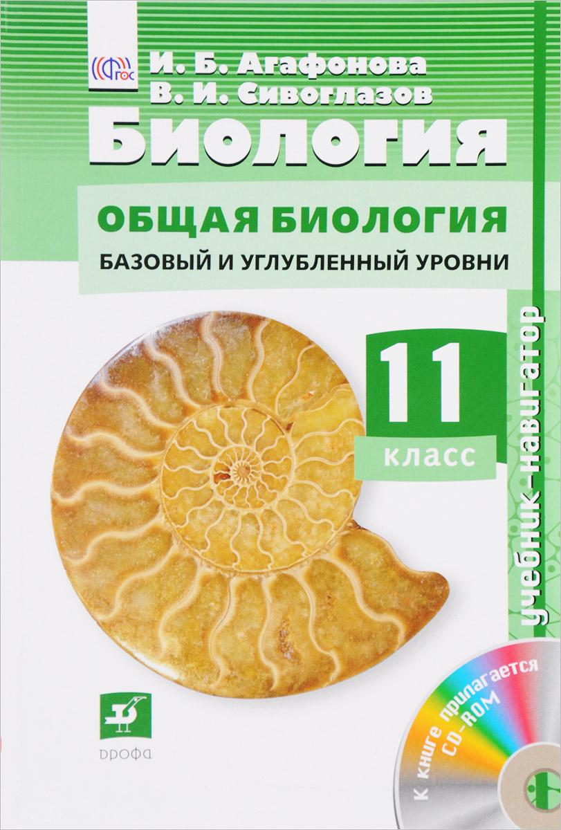 И. Б. Агафонова, В. И. Сивоглазов Биология. 11 класс. Базовый и углубленный уровень. Учебник-навигатор (+ CD)