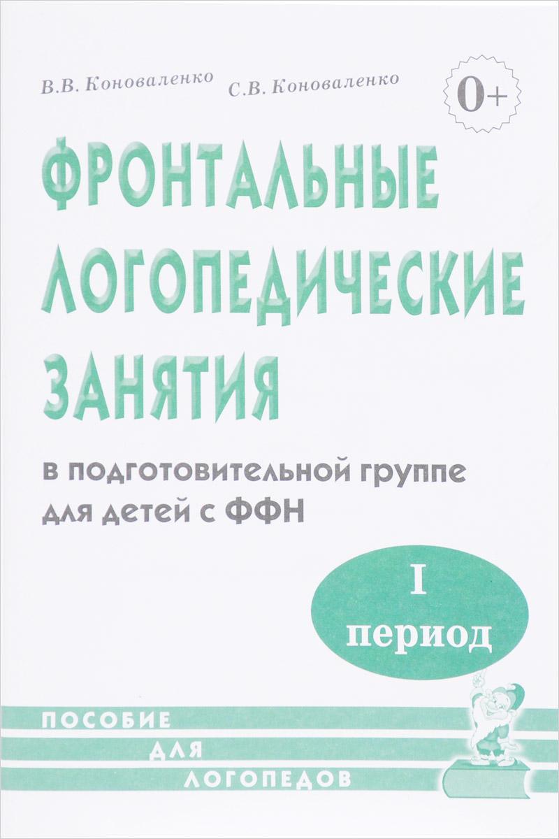 Фронтальные логопедические занятия в подготовительной группе для детей с фонетико-фонематическим недоразвитием. 1 период