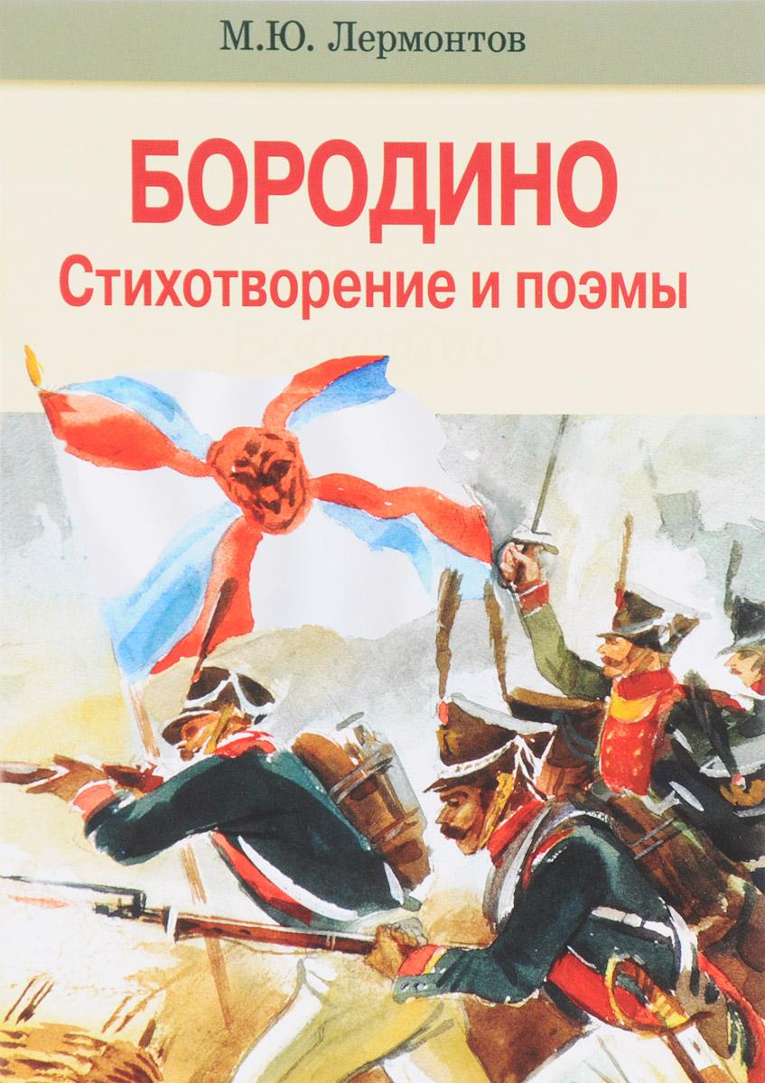 М. Ю. Лермонтов Бородино. Стихотворение и поэмы бородино