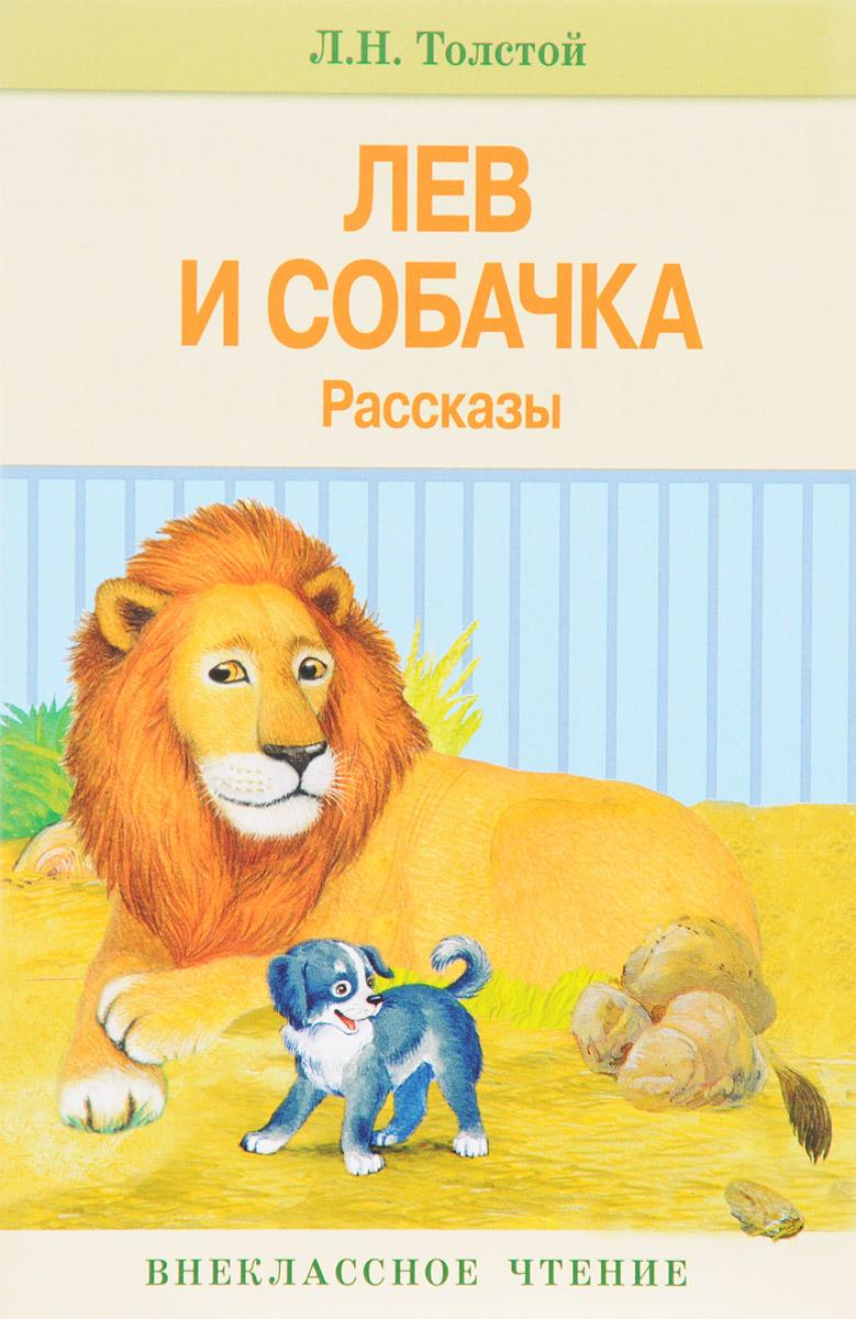 """Книга """"Лев и собачка. Рассказы"""" — купить в интернет ..."""