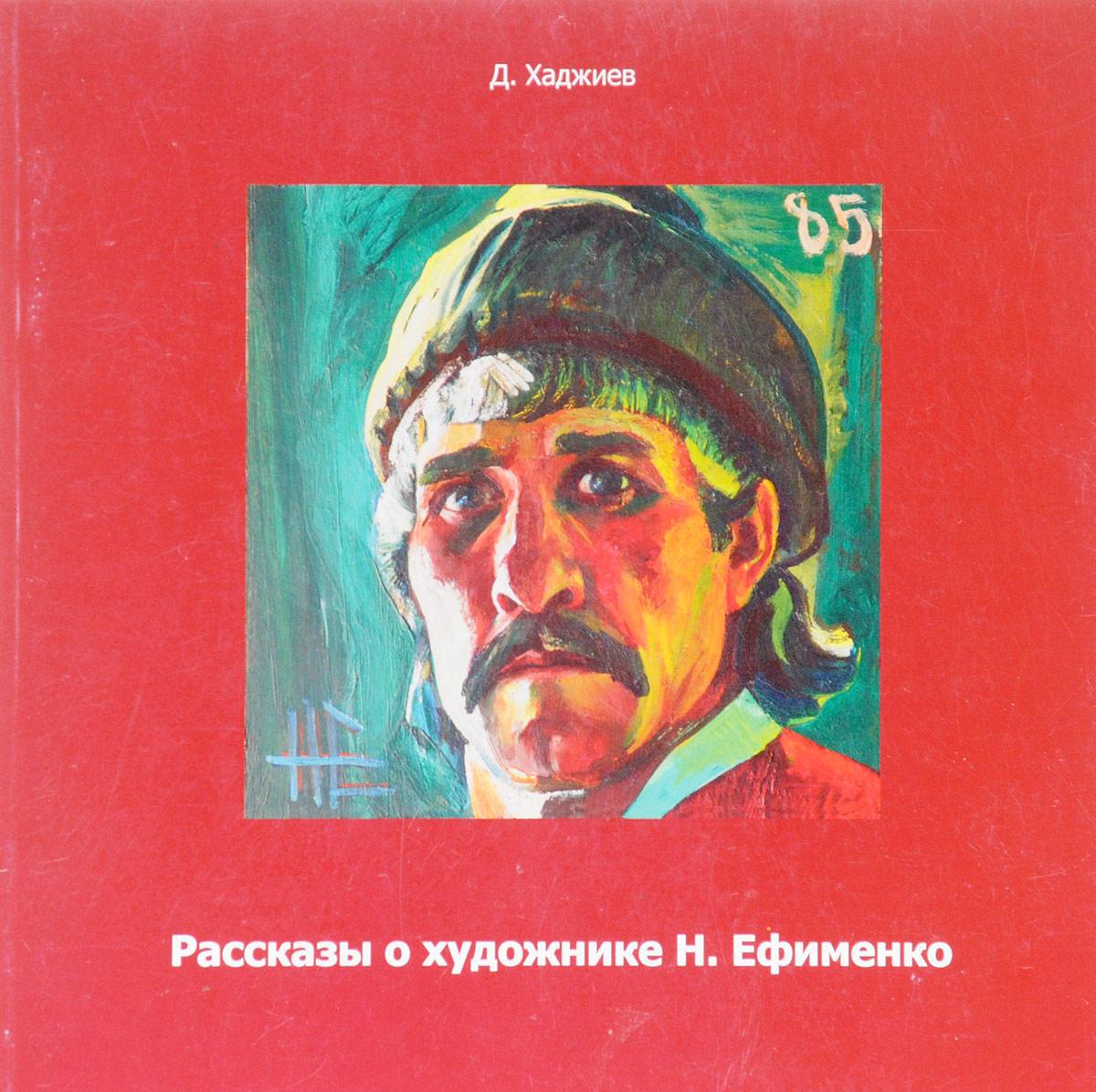Д. Хаджиев Рассказы о художнике Н. Ефименко