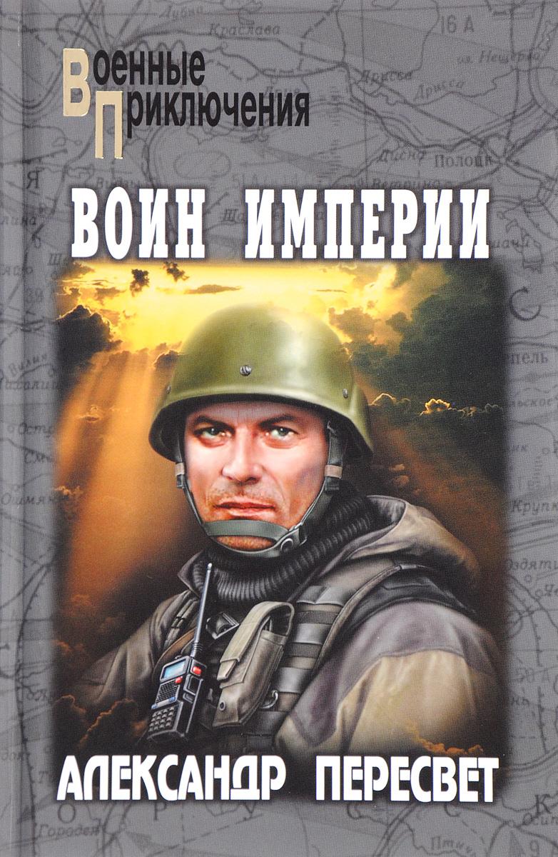 Александр Пересвет Воин империи