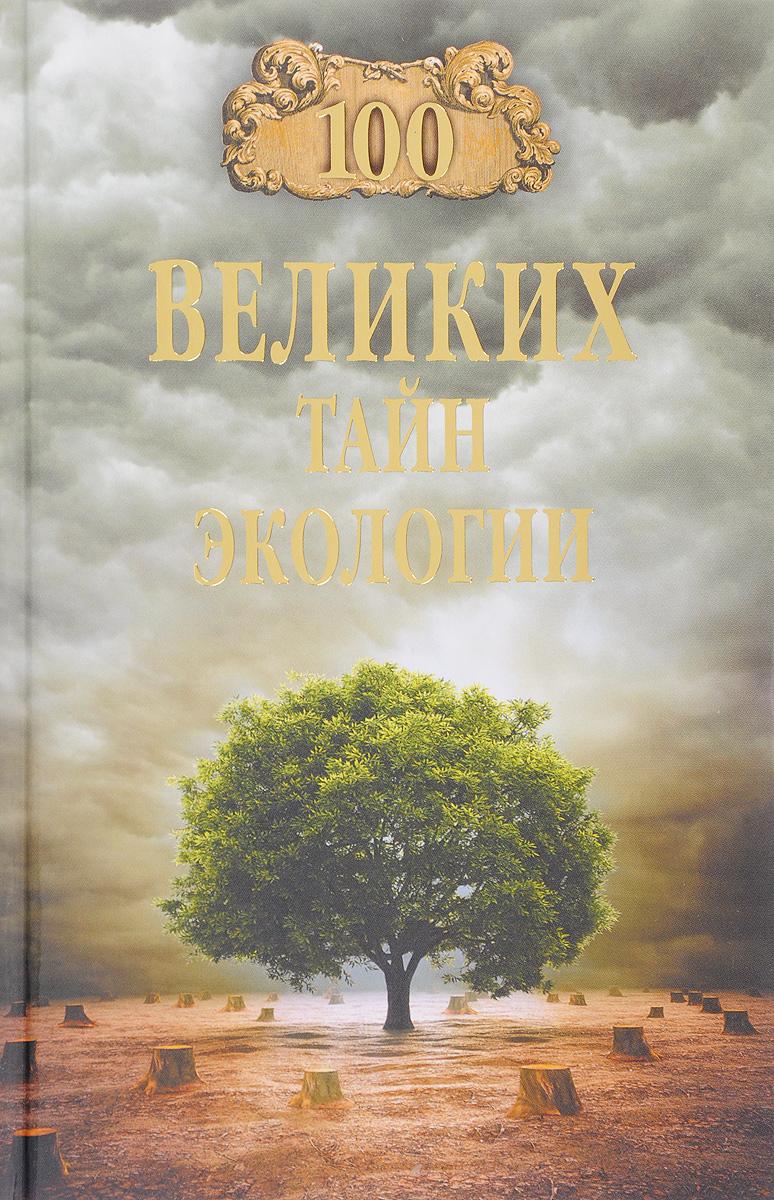 А. С. Бернацкий 100 великих тайн экологии