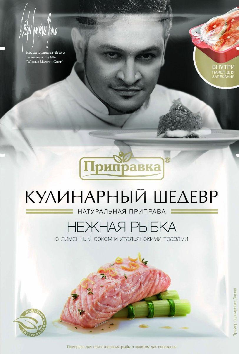 Приправка с лимонным соком и итальянскими травами приправа для рыбы с пакетом, 15 г приправка соль гималайская розовая со средиземноморскими травами 200 г